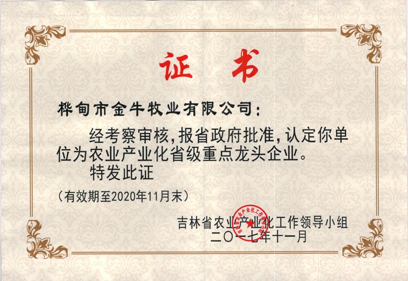 吉林省农业产业化重点龙头企业